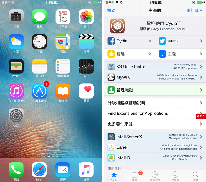 pangu-ios92-933-activation-jb-3