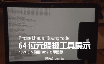 國外越獄駭客展示iOS9.3.5降級影片,普羅米修斯(Prometheus)降級工具即將推出?