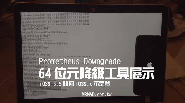 prometheus-downgrade-cover