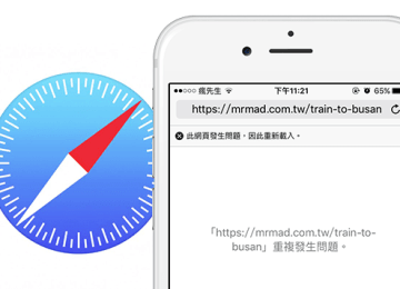 解決開啟Safari網頁跳出會跳出「此網頁發生錯誤,因此重新載入」錯誤問題
