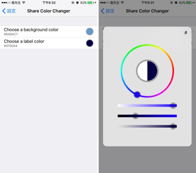 3dcolorchanger-tweak-2