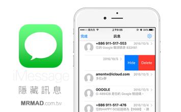 [Cydia for iOS] HiddenConvos Pro 讓iOS內建訊息也能實現隱藏簡訊與對話紀錄功能