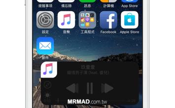 [Cydia for iOS9] Playtopia 讓畫面上永遠出現浮動小型音樂播放控制器