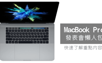 2016年蘋果MacBook Pro發表會懶人包總整理