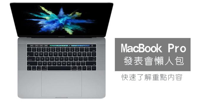 apple-new-macbook-pros