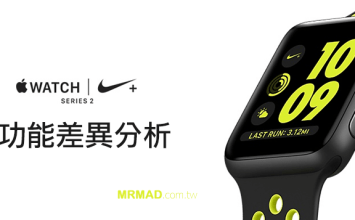 Apple Watch Nike+ 與 Apple Watch Series 2 差異比較說明含影片