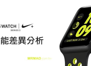 Apple Watch Nike+ 與 Apple Watch Series 2 差異比較說明含影片