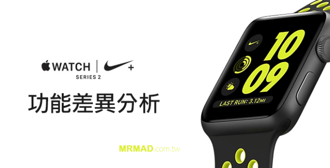 apple-watch-nike-vs-watch-series-2