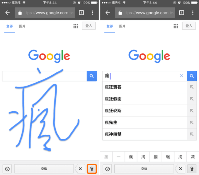 chrome-app-handwriting-input-2