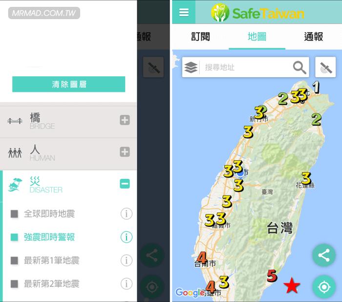 earthquake-app-6