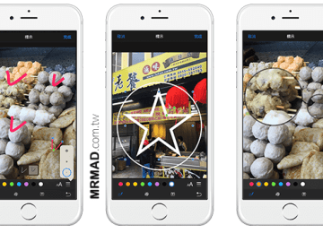 [iOS10教學]照片要編輯?快用iOS增強版照片編輯工具