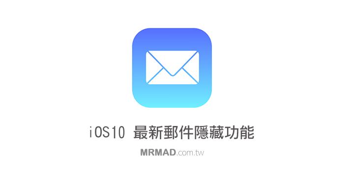 ios10-mail-skill