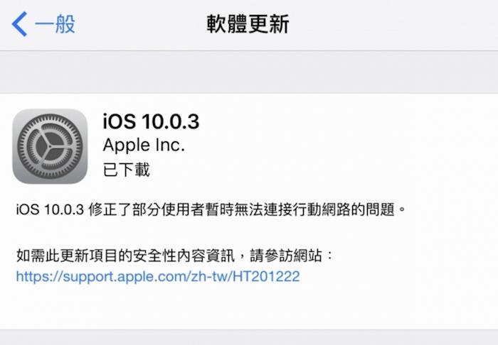 ios-10-0-3-iphone-7