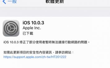 iOS 10.0.3 小更新釋出!修正 iPhone 7 網路連線問題