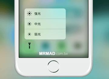 [iOS10教學]透過3DTouch控制手電筒亮度、計時器與拍攝功能
