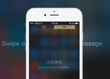 [iOS10教學] Clear all notifications 一鍵關閉所有通知中心訊息技巧教學!