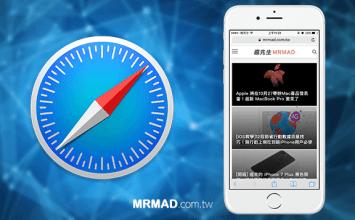 iOS10用戶必學10 招Safari超方便的功能技巧