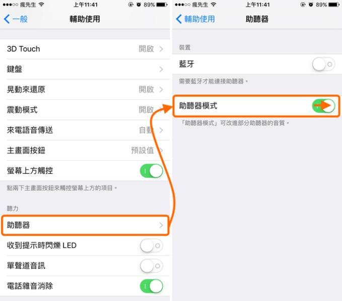 iphone-increase-the-volume-1