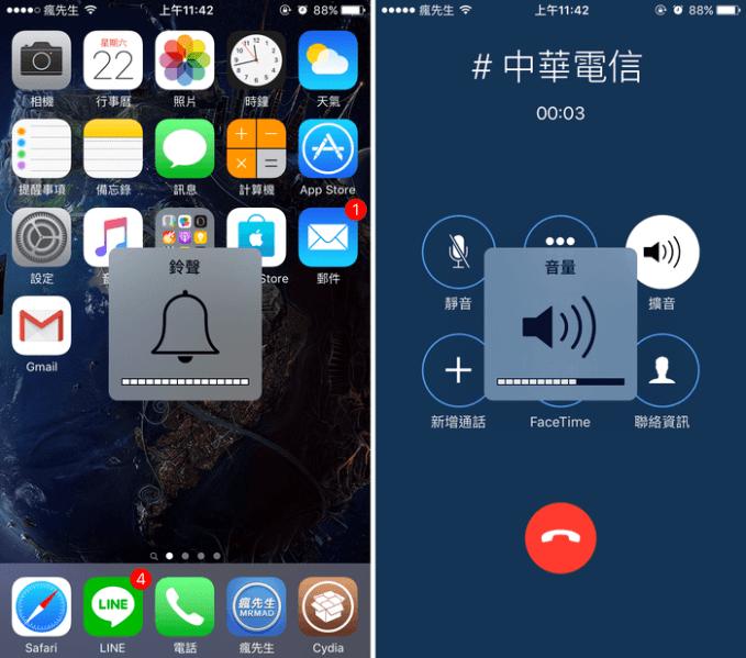 iphone-increase-the-volume-2