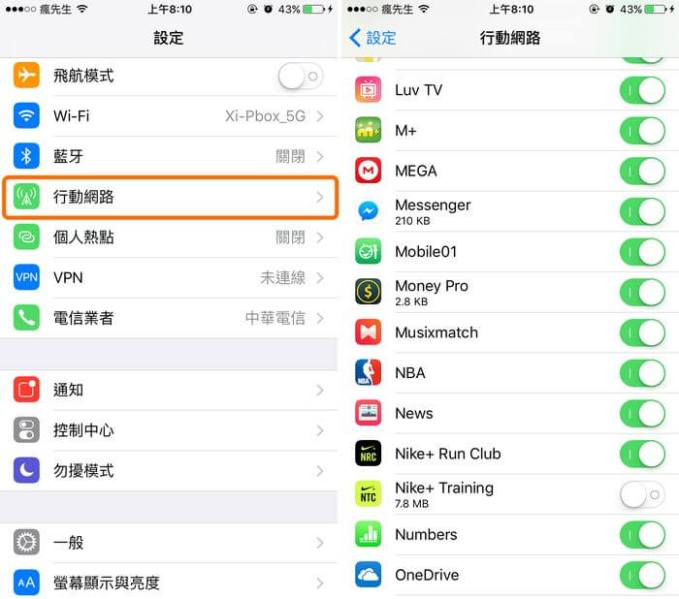 reduce-iphone-mobile-data-usage-5