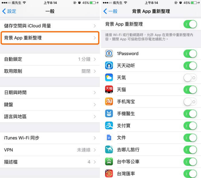 reduce-iphone-mobile-data-usage-9