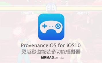 教你iOS10免越獄也能夠玩8合1多功能模擬器 Provenance