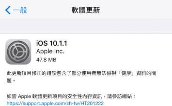 iOS 10.1.1 無預警釋出更新!僅修復健康APP資料問題