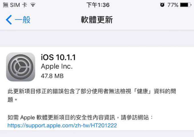 apple-ios10-1-1-releases