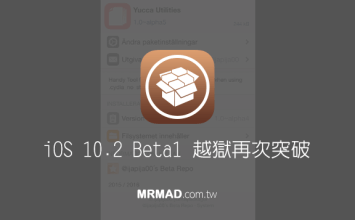 iOS 10 越獄離我們不遠了!iOS 10.2 Beta1 依舊能夠越獄