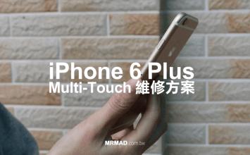iPhone 6 Plus 螢幕失靈有救了!蘋果推出維修計畫方案