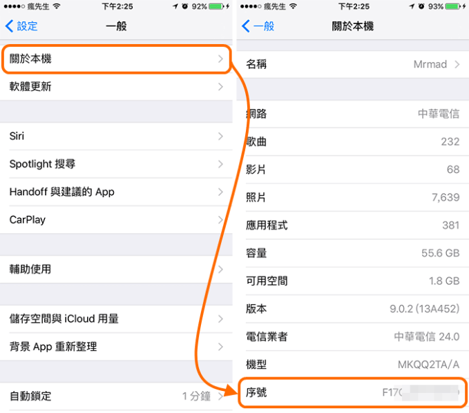 iphone6s-battery-recall-1-a