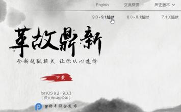 盤古開始準備iOS 10越獄?已經替舊版iOS 9.3.3越獄網址準備完成