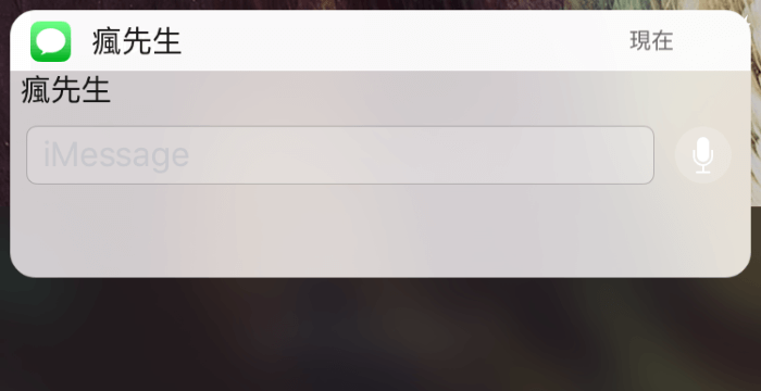 notifications10-tweak-5