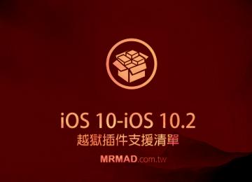 iOS10~iOS10.2最新支援Tweaks插件清單與推薦必裝插件統一收錄(隨時更新)
