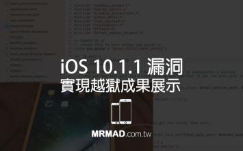 iOS 10越獄離我們越來越近!Billy Ellis開發者搶先示範iOS 10.1.1越獄漏洞影片成果