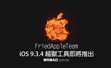 FriedAppleTeam:iOS 9.3.4 越獄工具即將釋出!能支援32位元設備