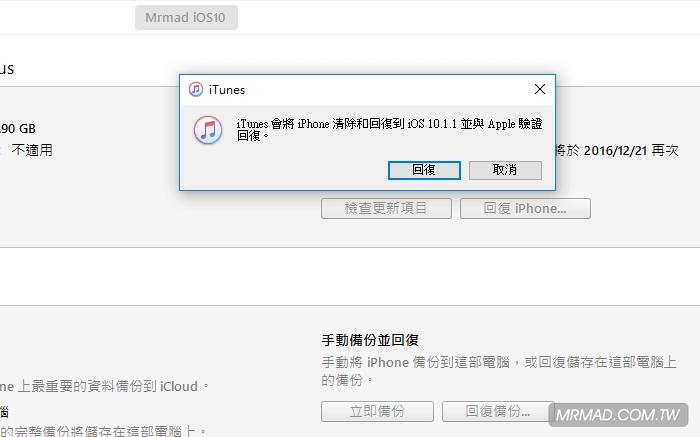 ios102-downgrade-ios1011-2