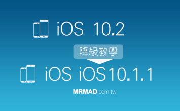 教你將iOS 10.2降回iOS 10.1.1與關閉升級提醒技巧