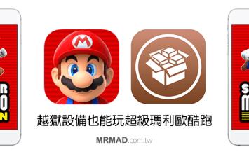 解決Super Mario Run超級瑪利歐酷跑「越獄」偵測造成閃退問題