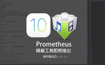 Prometheus 降級工具即將推出!備份SHSH2有什麼用?將改變iOS 10越獄壽命與生態