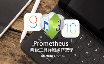  iOS Prometheus (普羅米修) 升級/降級工具攻略教學