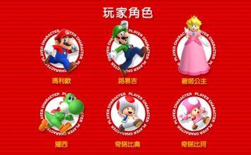 《Super Mario Run》超級瑪利歐酷跑攻略:全部遊戲角色解鎖方法