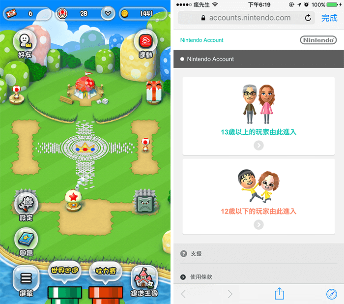 super-mario-run-new-character-points-1
