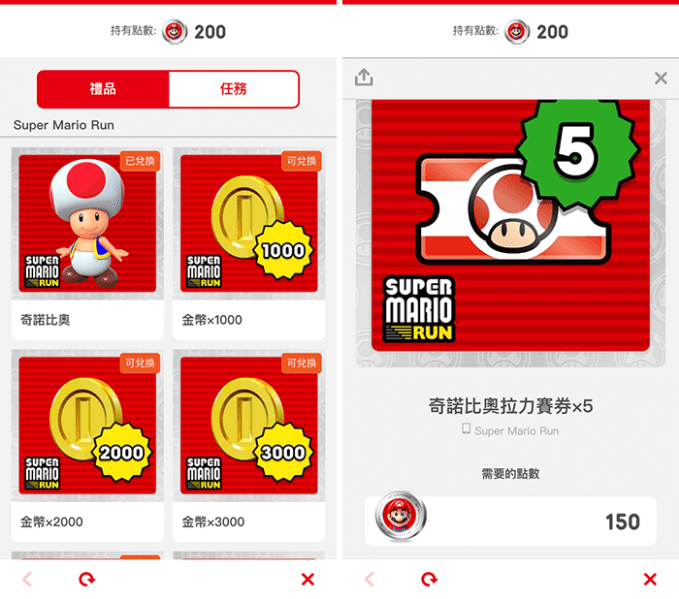 super-mario-run-new-character-points-10