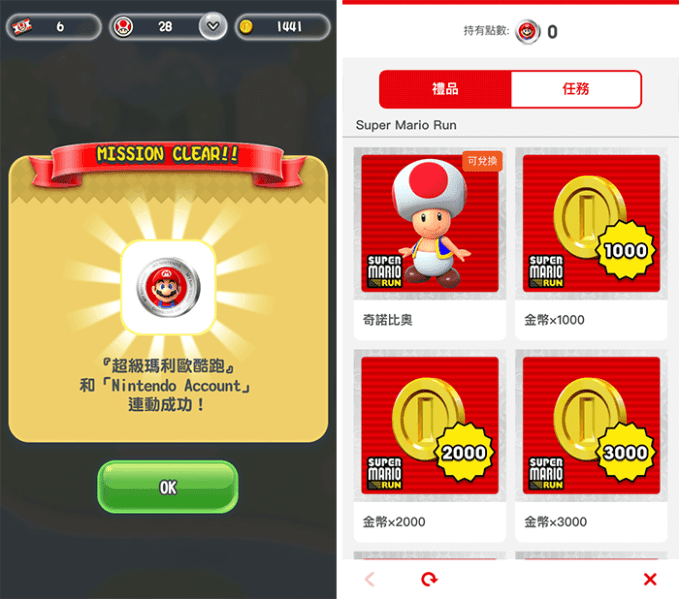 super-mario-run-new-character-points-5