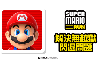 無越獄《Super Mario Run超級瑪利歐酷跑》 也會導致閃退解決方法