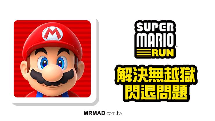 super-mario-run-flashback