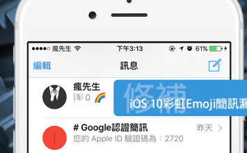 NoMessageCrash:越獄搶先修補iOS 10彩虹Emoji簡訊漏洞BUG攻擊