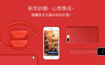 蘋果2017新年賀禮:臺灣、中國、香港等地區將有紅色星期五特價