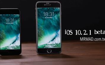 蘋果替開發者與公測版推出iOS 10.2.1 beta4(14D27)